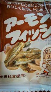 Snack de pescaditos secos que comen los niños japoneses.